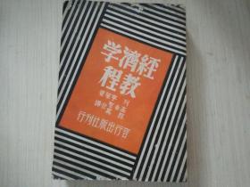 《經濟學教程》一厚冊