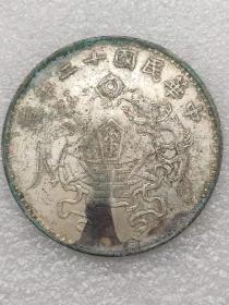 保真生坑老银元中华民国十二年龙凤壹圆银币