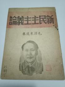 民国毛选 稀罕珍品 《新民主主义论 毛泽东选集》~1949年三月北平版--封面带毛主席像