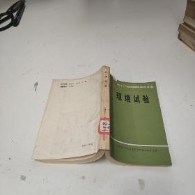 环境试验 电子产品可靠性技术丛书