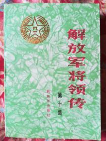 解放军将领传(第十集)