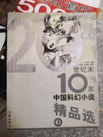 (正版15)20世纪末10年中国科幻小说精品选9787506327640