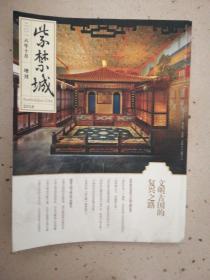 紫禁城  二零一六年十月  增刊  文明古国的复兴之路
