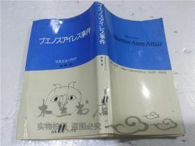 原版日本日文书 ブ工ノスアイレス事件 鼓直 株式会社白水社 1987年1月 40开软精装