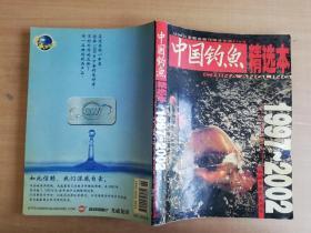 中国钓鱼精选本1997-2002【实物拍图 品相自鉴】