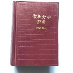 微积分学辞典 :问题解法(32开 精装)  私藏 无划痕 品好