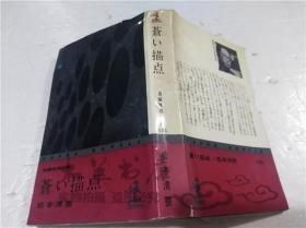 原版日本日文书 苍い描点 松本清张 株式会社光文社 1967年7月 40开软精装