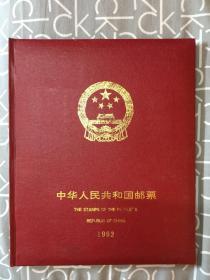 1995年年册邮票 年册