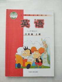 小学英语课本 外研版  三起点  六年级上册  [有笔记]