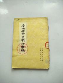 安徽省中医验方汇编(原版书)馆藏