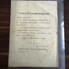 ���╁�����涓��变腑澶��充�������绫�澶�����棰������ャ��涓��变腑澶�1967骞�2��12�ラ�甯�锛���璐垫���茶���