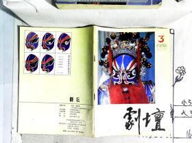剧坛1986年第3期【物美价廉!本店一律正版现货实物拍照,最低一折起!欢迎新老客户选购!】