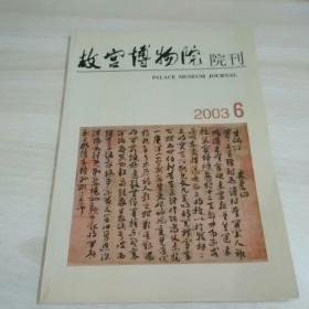 故宫博物院院刊  2003  6