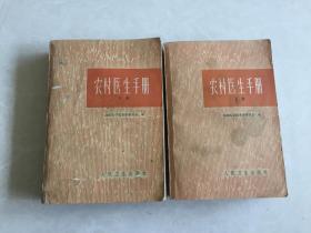 农村医生手册(上下全)