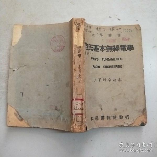 ��姘��烘����绾跨�靛��锛�涓�涓�����璁㈡��锛�棣���锛�1948骞村����锛�