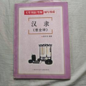 毛笔书法(考级)辅导教程 汉隶《曹全碑》
