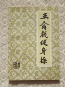 五禽戏健身操(修订版)