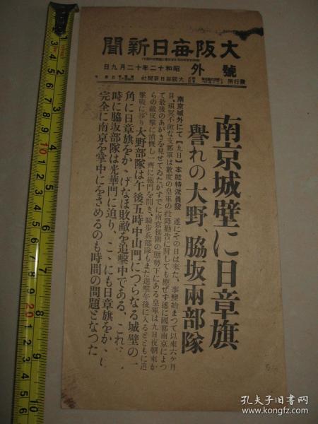 侵華報紙號外 大坂每日新聞1937年12月9日號外  日軍大野、脇坂部隊到達中山門、光華門 南京城壁掛日章旗