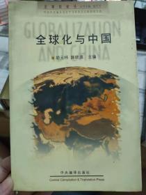全球化论丛《全球化与中国》关于全球化与中国研究的对话、全球化对世界政治 经济的十大影响、全球化过程与中国的机遇、全球化背景下国家利益的认证与维护........