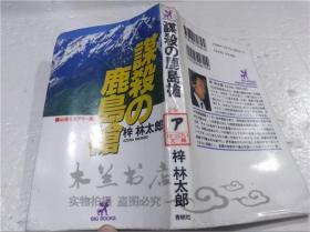 原版日本日文书 谋杀の鹿岛枪 梓林太郎 株式会社青树社 1994年11月 40开软精装
