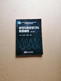 高等院校教材:信号与系统学习与考研辅导