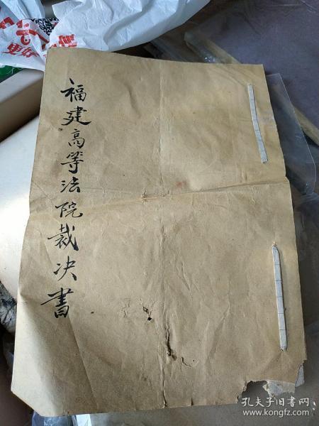 福建高等法院判决书 民国二十七年,推事 唐诗絮 魏琳璋 杨图南 书记 陈信彭 油印文书一套全。