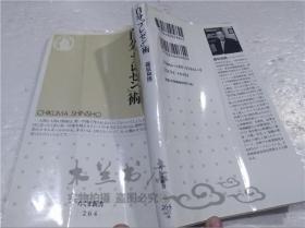 原版日本日文书 自分(プレゼン)术 藤原和博 株式会社筑摩书房 2000年9月 40开软精装
