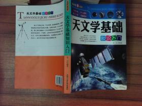 天文学基础知识入门