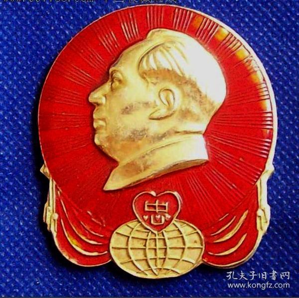文革毛章:地球红旗忠字章