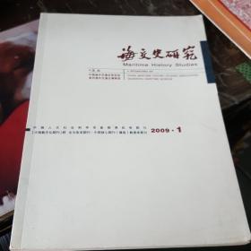 海交史研究2009第一期