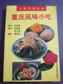 重庆风味小吃