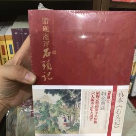 脂砚斋评石头记(全四册)