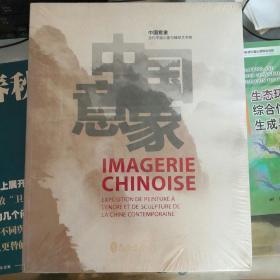 中国意象:当代中国水墨与雕塑艺术展 未开封