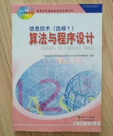 普通高中课程标准实验教科书 信息技术(选修1) 算法与程序设计 教材