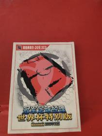 游戏CD 冠军足球经理世界杯特别版 2002中文版【2CD+说明书】