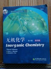 国外优秀化学教学用书:无机化学(第3版影印版)