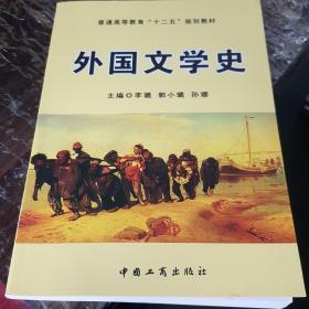 """外國文學史/普通高等教育""""十二五""""規劃教材"""