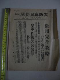 侵華報紙號外 大坂每日新聞 1938年5月20日號外  徐州陷落頭版報紙 徐州完全攻略 日軍作戰的巧妙指揮 抗日第一線粉碎等內容