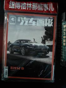 中国汽车画报 2007.7