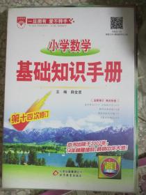 (正版12)基础 知识手册 小学数学 2015秋9787552254952