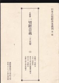 日本古写经善本丛刊第一辑:玄应撰《一切经音义二十五卷》解题篇