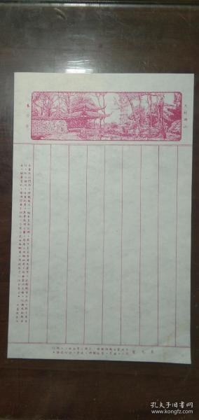 民國信箋紙(三張合銷)
