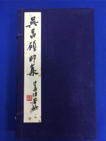 1979年朵云軒原石鈐印本《吳昌碩印集》一函兩冊全