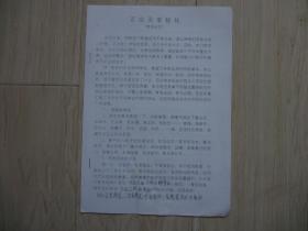 百应灵掌秘传(复印本) 【五张纸】