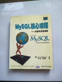 MySQL核心编程