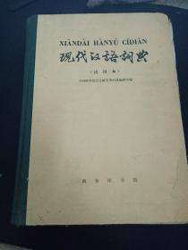 现代汉语词典【试用本】