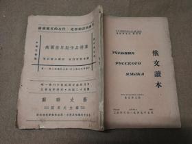 俄文读本 修正第三版 上海时代社1947年出版