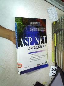 ASP.NET会计系统程序设计