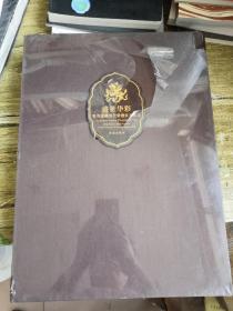 盛世华彩 春寿堂藏清代紫檀家具珍品