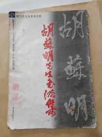 胡苏明先生书法集